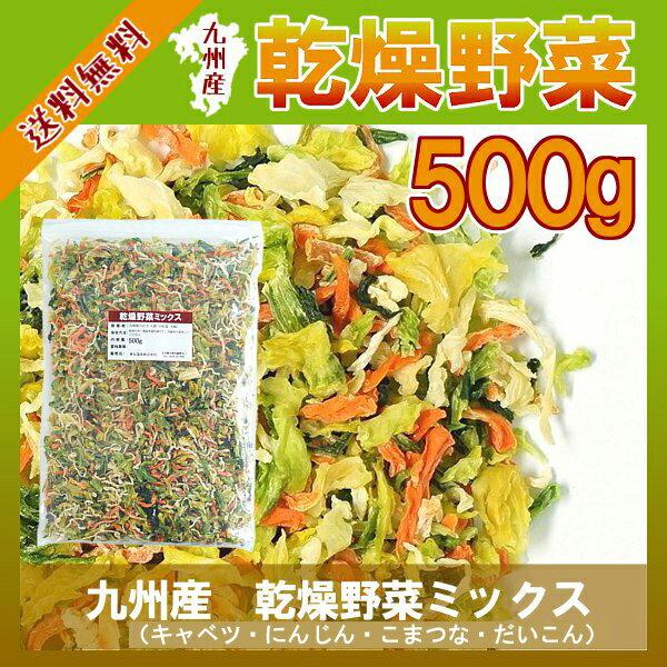 乾燥野菜ミックス 500g〔チャック付〕/九州産 乾燥野菜 キャベツ 人参 小松菜 大根