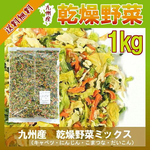 乾燥野菜ミックス 1kg/九州産 乾燥野菜 キャベツ 小松菜 大根 人参