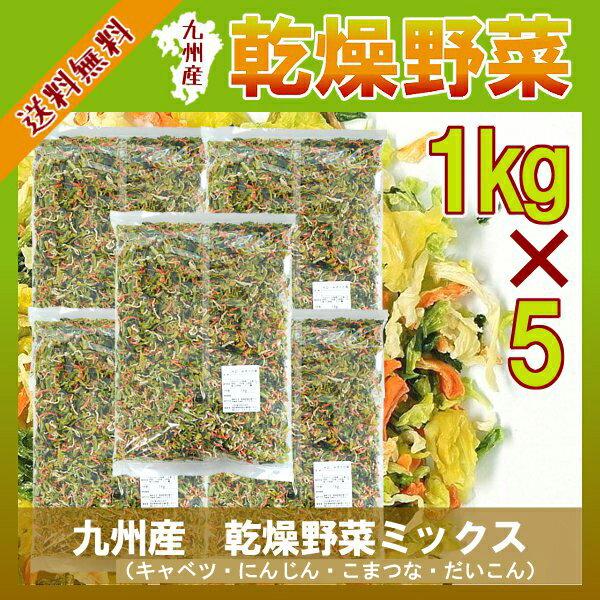 乾燥野菜ミックス 1kg×5/九州産 乾燥野菜 きゃべつ 小松菜 大根 人参