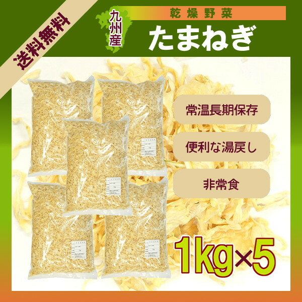 乾燥たまねぎ 1kg×5/九州産 乾燥野菜 玉ねぎ