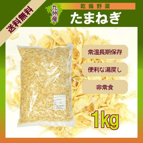 乾燥たまねぎ 1kg/九州産 乾燥野菜 玉ねぎ