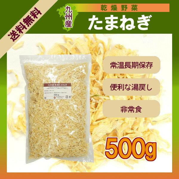 乾燥たまねぎ 500g〔チャック付〕/九州産 乾燥野菜 玉ねぎ