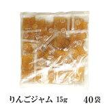 りんごジャム 15g×40袋 メール便 送料無料 ジャム 九州 学校給食 給食用ジャム 小袋 パン スイーツ 使い切り りんご 小分け テイクアウト こわけや