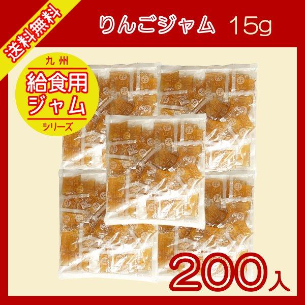 りんごジャム 15g×200袋