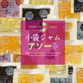 小袋ジャムアソート10種類×2袋(20袋入)