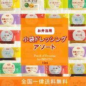 小袋ドレッシングアソート/9種類×2袋(18袋入)