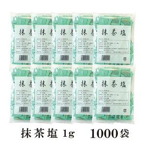 【メール便で送料無料】【小袋塩】抹茶塩1g×100袋