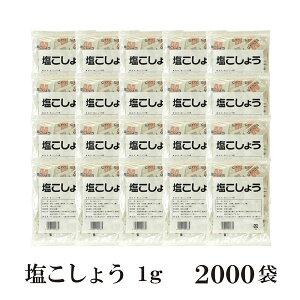 【宅配便で送料無料】【小袋塩】塩こしょう1g×2000袋