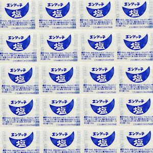 エンリッチ塩2g×1000袋【宅配便で送料無料】【小袋塩】【お弁当】【天ぷら】