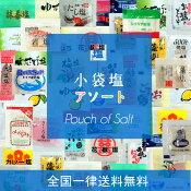 小袋塩アソート/28種類