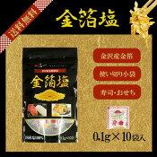 金箔塩0.1g×10袋入〔チャック付〕/小袋寿司天ぷらお弁当おみやげ