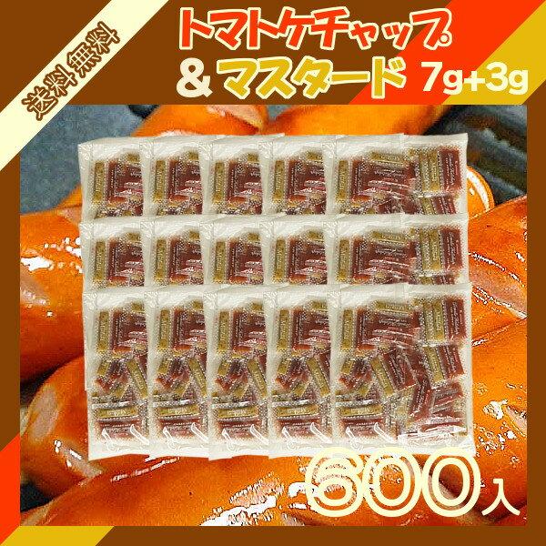トマトケチャップ&マスタード 10g×600