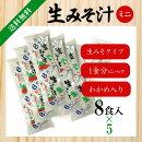 生みそ汁ミニ8食入×5/フンドーキン