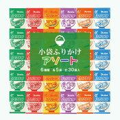 小袋ふりかけアソート/6種類×5袋(30袋入)