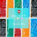 小袋シロップアソート/5種類×2...