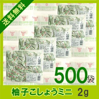 柚子こしょうミニ 2g×500
