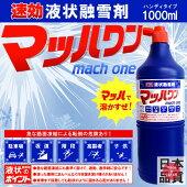 〔速効液体融雪剤〕マッハワン1000ml寒波に備える融雪剤は速効溶ける液体融雪剤がスゴイ!