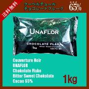 クーベルチュールチョコレートフレーク