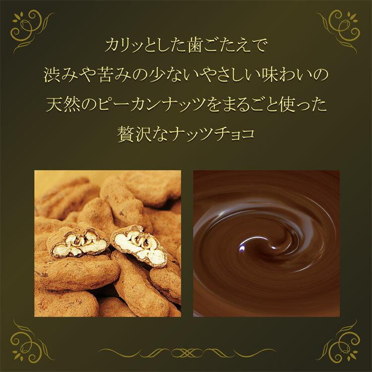 ピーカンナッツチョコ《ココア》150g〔チャック付〕  チャック付 ピーカンナッツ ココア チョコレート ペカンナッツ こわけや