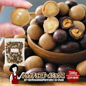 ナッツチョコボールミックス[アーモンドチョコ&マカデミアナッツコーヒーチョコ]500g