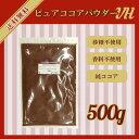 ピュアココアパウダーVH 500g〔チャック付〕 メール便 送料無料 ...