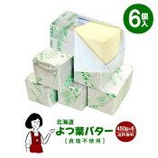 よつ葉バター《無塩》450g×6個セット/クール便送料無料