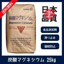 炭酸マグネシウム25kg【日本品質の食品添加物】