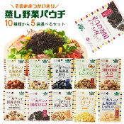 \そのままつかいきり/蒸し野菜パウチ10種類から5袋選べるセット