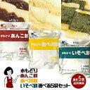 水もどり餅選べる5袋セット《あんこ餅》《あべ川餅》《いそべ餅》/宅配便 送料無料 非常食 保存食 防災食 スイーツ 乾燥もち