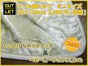 【訳あり】あす楽 シール織 シルク毛布のミニサイズ 携帯 防災グッズ 冷え防止 こうやブランケット 日本製 製造元直販