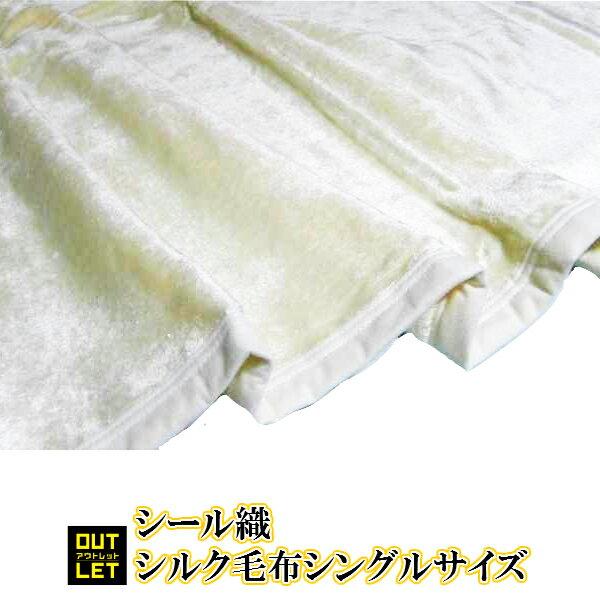訳あり シルク毛布 シングル あす楽 日本製 シール織 こうやブランケット【ラッキーシール対応】