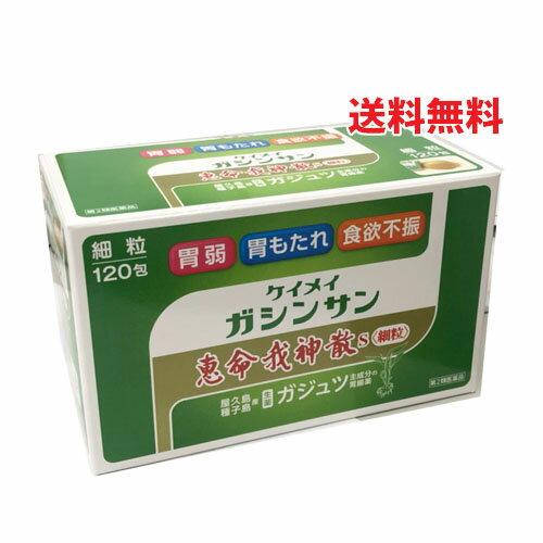 胃腸薬, 第二類医薬品 2S 120
