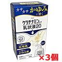 【第3類医薬品】ケラチナミンコーワ乳状液20 200g×3個