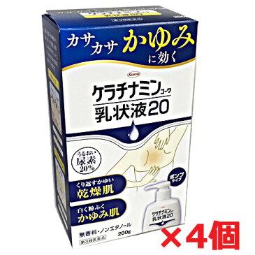 ケラチナミンコーワ乳状液20 200g×4個【第3類医薬品】