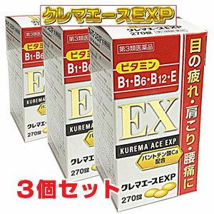 第3類医薬品 クレマエースEXP270錠×3個 RCP  コンビニ受取対応商品