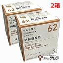 【第2類医薬品】ツムラ漢方防風通聖散エキス顆粒 48包×2箱