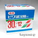 【第2類医薬品】ビワ湖浣腸 30g×12個