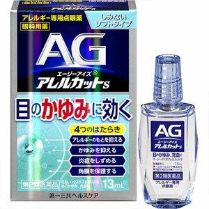 【第2類医薬品】エージーアイズアレルカットS(花粉症の市販薬)
