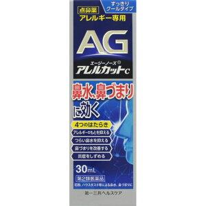 【第2類医薬品】エージーノーズ アレルカットC(花粉症の市販薬)