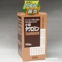 小粒タウロミン 700粒 【第2類医薬品】のんで効く「皮膚炎、皮膚のかゆみ、鼻炎」のくすり