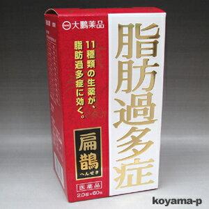 扁鵲(へんせき・ヘンセキ)2g×60包 【第2類医薬品】脂肪過多症・脂肪による肥満症に発売:大...