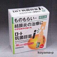 ロート製薬 ロート抗菌目薬i 20本入 【第2類医薬品】ものもらい・結膜炎の治療に。1回使いきり...