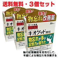 ★送料無料★キオグッド顆粒30包×3個【第3類医薬品】【RCP】【コンビニ受取対応商品】