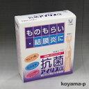 大正製薬 抗菌アイリスα 18本入 【第2類医薬品】ものもらい・結膜炎に・使いたいときいつも清潔