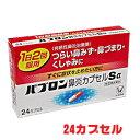 【第(2)類医薬品】★ゆうメール発送・送料無料★パブロン鼻炎カプセルSα 24カプセル