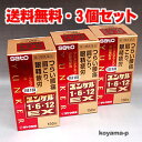 ★送料無料・3個セット★ユンケル1・6・12EX 150錠×3個フルス...