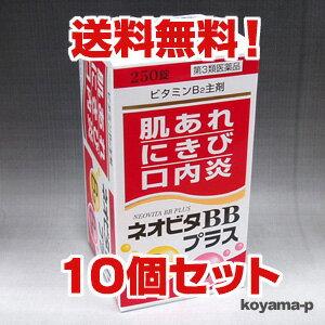 ★送料無料★ネオビタBBプラス「クニヒロ」250錠×10個 チョコラBBプラスと同等成...