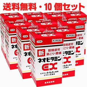 第3類医薬品  ・10個セット 新ネオビタミンEX「クニヒロ」270錠×10個 コンビニ受取対応商品