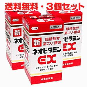 第3類医薬品  ・3個セット 新ネオビタミンEX「クニヒロ」270錠×3個 コンビニ受取対応商品