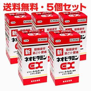 第3類医薬品  ・5個セット 新ネオビタミンEX「クニヒロ」270錠×5個 コンビニ受取対応商品